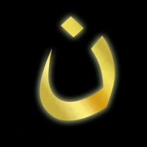 """This is the Arabic equivalent for """"N"""", short for Nazirite or Nazarene, the word for Christians.  All Christian building are to have this """"N"""" painted on their doors."""